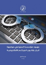 جهود مؤسسة الحق في مواجهة قرار بقانون الجرائم الالكترونية