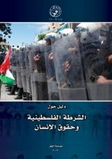 دليل حول  الشرطة الفلسطينية وحقوق الإنسان