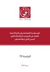 تقرير مؤسسة الحق المقدم إلى اللجنة المعنية بالقضاء على التمييز ضد المرأة بشأن التقرير الرسمي الأولي لدولة فلسطين