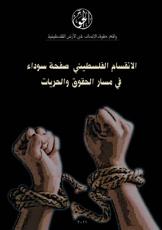 واقع حقوق الإنسان في الأرض الفلسطينية: الانقسام الفلسطيني صفحة سوداء في مسار الحقوق والحريات