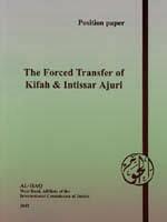 The Forced Transfer of Kifah & Intissar Ajuri