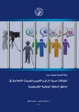 ورقة قانونية تحليلية حول: انتهاكات حرية الرأي والتعبير والحريات الإعلامية في مناطق السلطة الوطنية الفلسطينية
