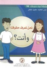 سلسلة اعرف حقوقك - حول اتفاقية حقوق الطفل - نحن نعرف حقوقنا وانتم ؟