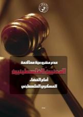 عدم مشروعية محاكمة  المدنيين الفلسطينيين أمام  القضاء العسكري الفلسطيني