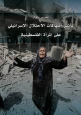 تقرير حول  تأثير انتهاكات الاحتلال الإسرائيلي على المرأة الفلسطينية