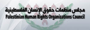 Palestinian Human Rights Organizations Council